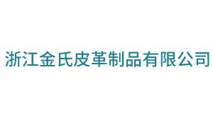 浙江金氏皮革制品有限公司