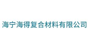 海宁海得复合材料有限公司