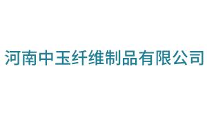 河南中玉纤维制品有限公司