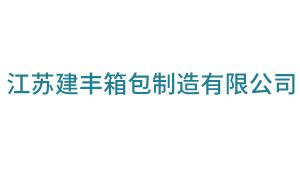 江苏建丰箱包制造有限公司