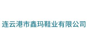 连云港市鑫玛鞋业有限公司