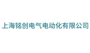 上海铭创电气电动化有限公司