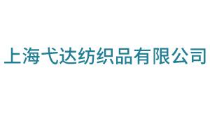 上海弋达纺织品有限公司