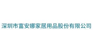 深圳市富安娜家居用品